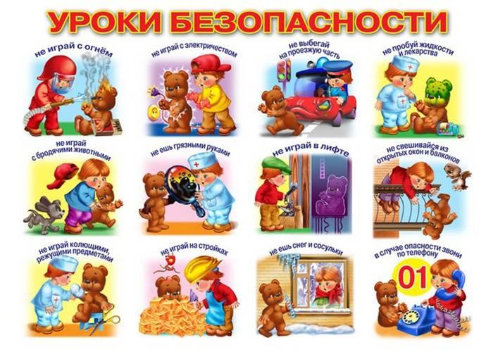 Картинка поделка детей по обж в доу